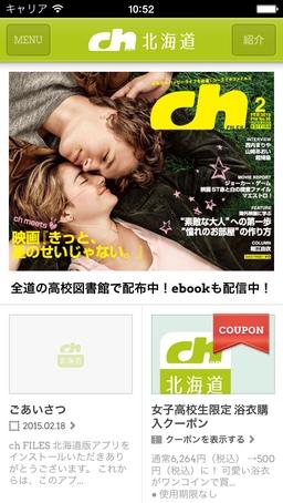 ch FILES 北海道版アプリ