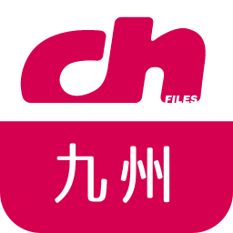 chFILES九州版