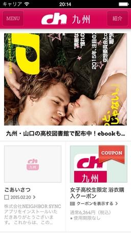 chFILES九州版アプリ